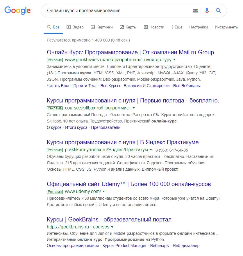 Старая выдача Гугла