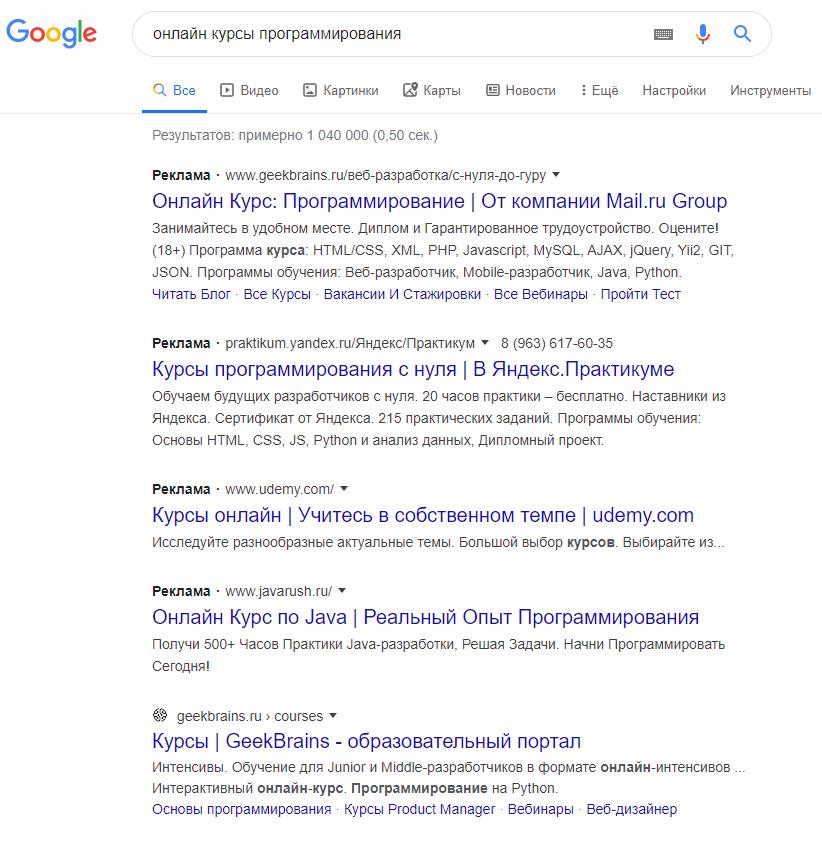 Новая выдача Гугла