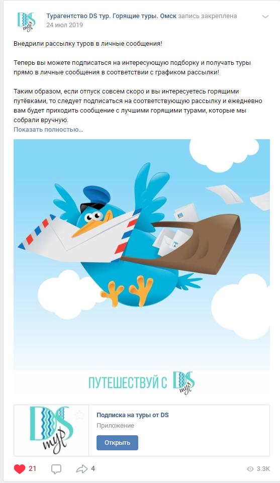 Анонс рассылки в группе Вконтакте