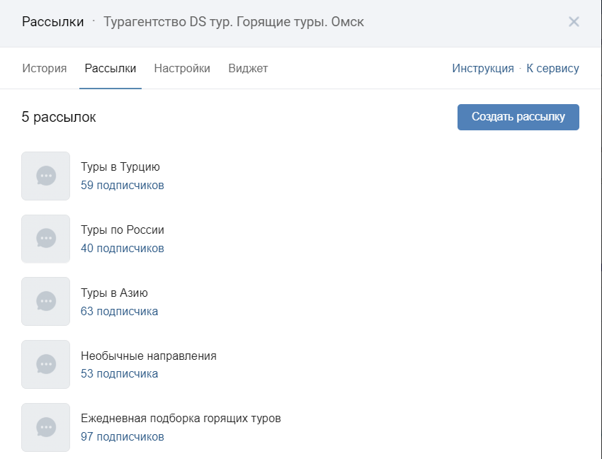 Интерфейс сервиса рассылок Вконтакте