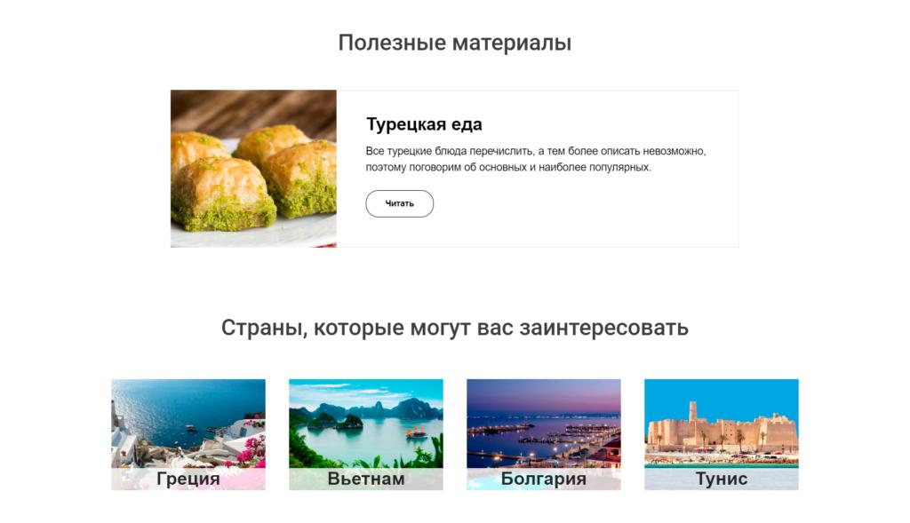 Перекрёстный маркетинг – Турция