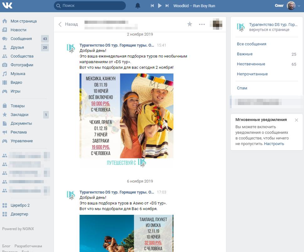 Рассылка в личных сообщениях Вконтакте