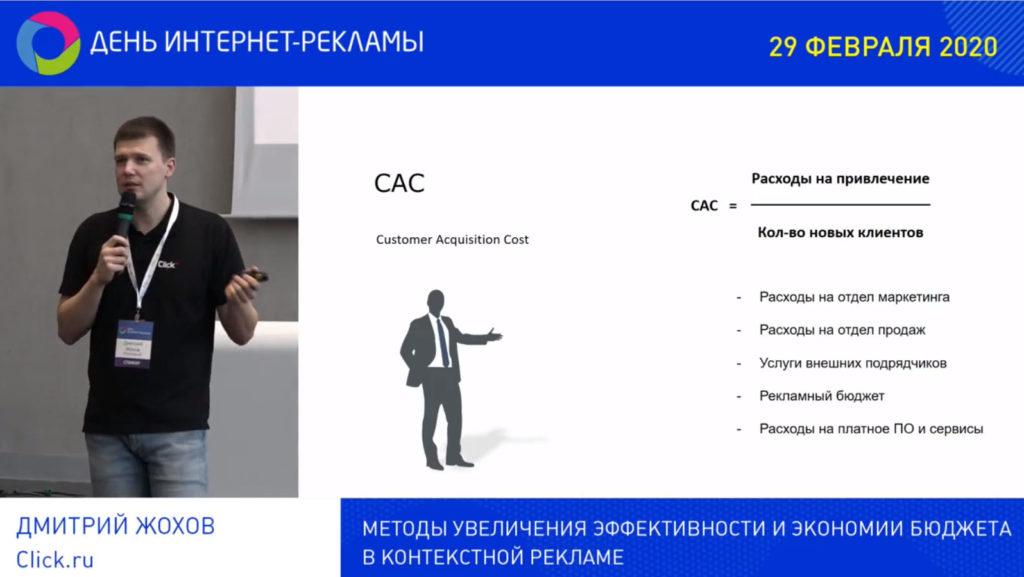 Как посчитать показатель CAC