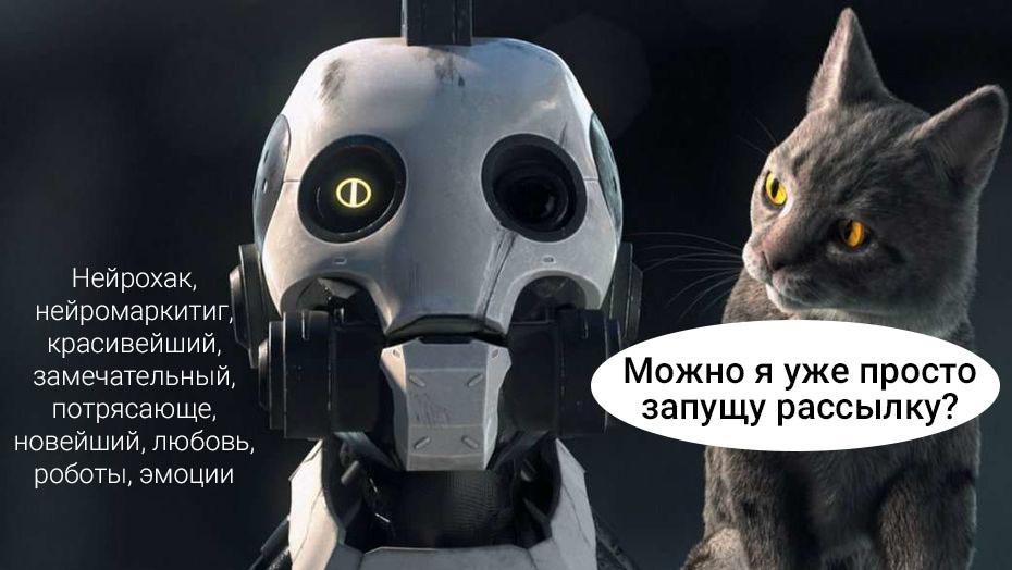 Любовь, рассылка, роботы