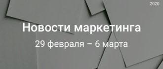 Обложка для новостей маркетинга №2