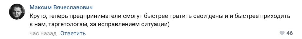 Комментарий Вконтакте