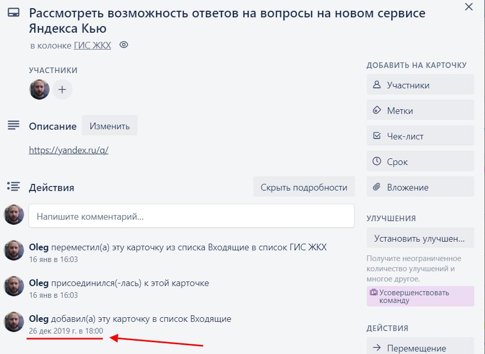 Задача по Яндекс Кью в Trello