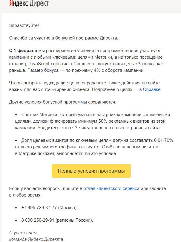 Разобрался с бонусной программой Яндекс Директа от 1 февраля 2021