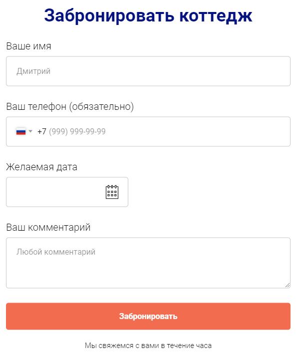 Кейс о продвижении агрегатора по аренде коттеджей в Екатеринбурге в Яндекс.Директ